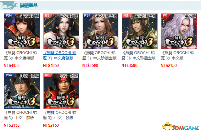 《无双大蛇3》实体繁中版上架 Switch版支持中文