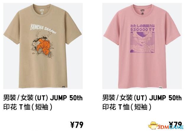优衣库XJUMP50周年UT 《龙珠》《火影忍者》来袭