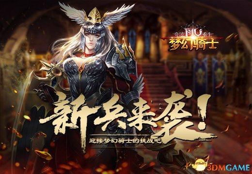 《奇迹重生》新兵来袭,迎接梦幻骑士的挑战吧