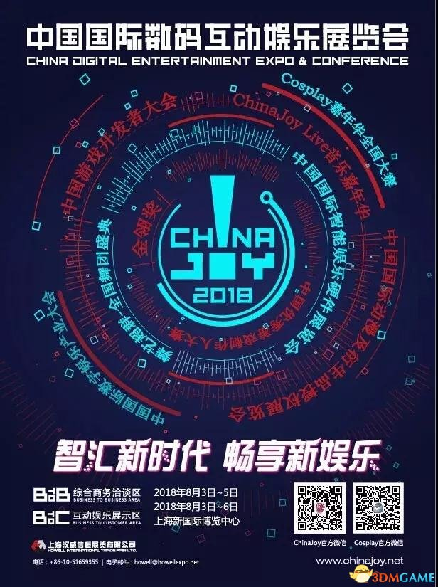 2019ChinaJoy指定经纪公司—经纪人名单公布