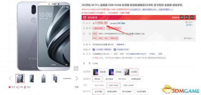 360 N6 Pro降价促销:6GB+64GB版售价仅1348元