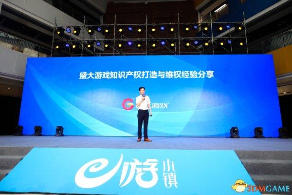 上虞构筑中国文创发展 盛大游戏知识产权保护成典型