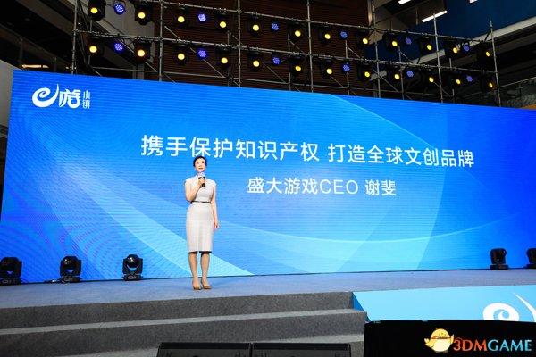 盛大CEO谢斐:携手保护知识产权打造全球文创品牌