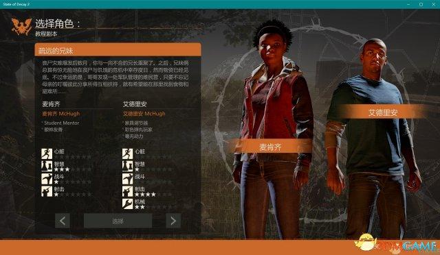 狂干僵尸 3DM汉化组制作《腐烂国度2》汉化下载