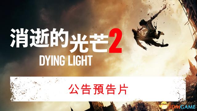 E3 2019:Techland 将公布《消逝的光芒2 》