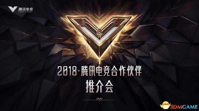 2019·腾讯电竞合作伙伴推介会将于本月15日召开