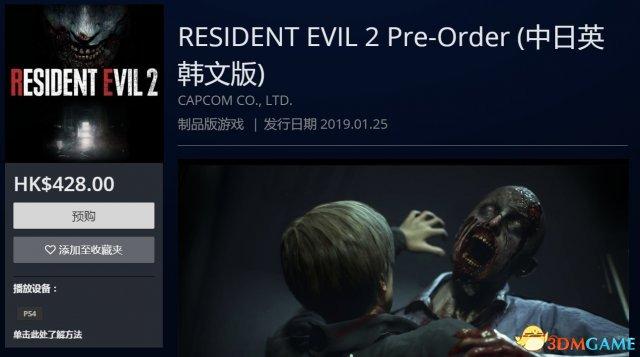 E3 2018:《生化危机2》重制版有简中 售价428港币