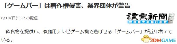 铁腕干倒擦边球!日本版权协会再发警告澳门皇冠官网吧违法