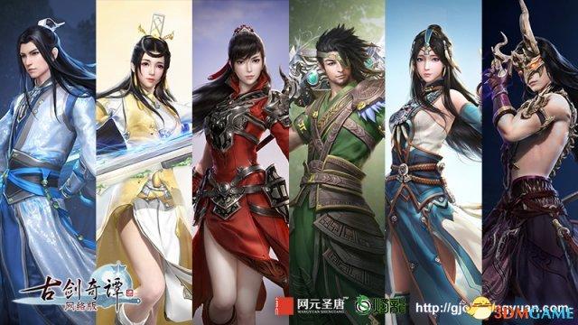 三宗盟誓 《古剑奇谭网络版》公布六大门派新造型
