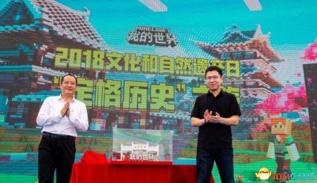 定格历史 《我的世界》文化自然遗产日广州献礼