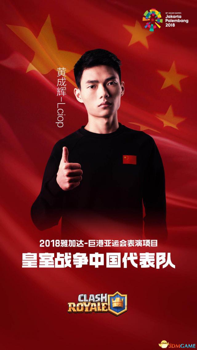 亚运会电竞预选赛开启,中国电竞国家队香港亮相