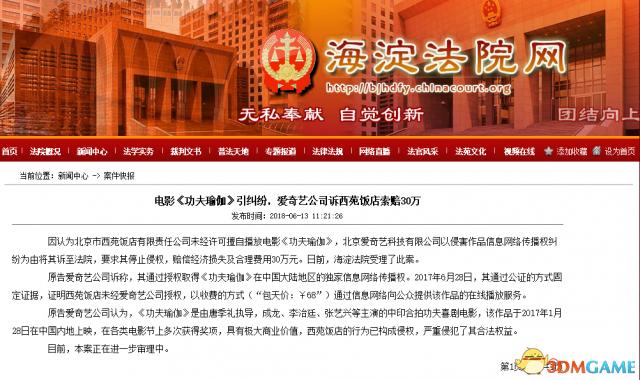 电影《功夫瑜伽》引纠纷 爱奇艺起诉饭店索赔30万