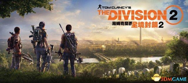 E3 2018:《全境封锁2》多人副本模式12分钟演示