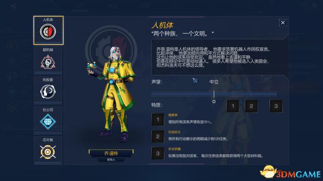 AI为命运而战 《机甲核心》中文抢先体验版正式发布