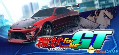 环状赛车GT多少钱 Steam游戏购买价格