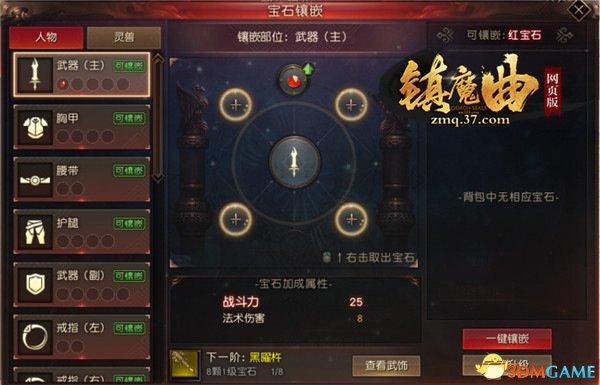 强化有诀窍 37游戏《镇魔曲网页版》宝石系统揭秘