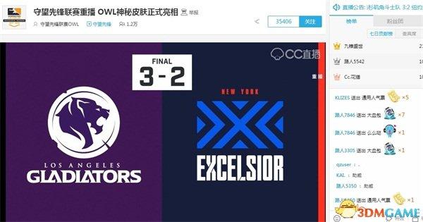 CC直播OWL联赛常规赛收官之战 季后赛名额即将揭晓