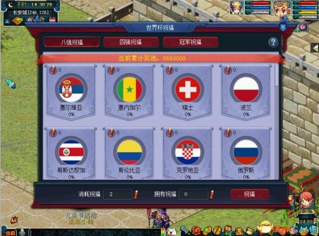 专属称谓为你打造!世界杯狂欢主场就在《梦幻西游》