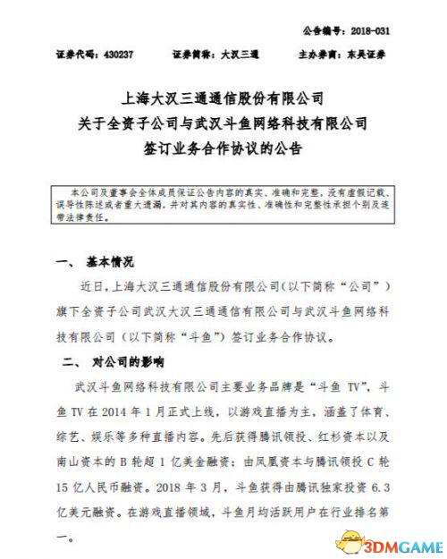 """五大LOL解说名嘴已就位!""""斗鱼号航母""""蓄势待发"""