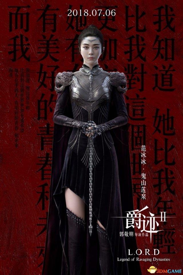 《爵迹2》全阵容角色海报 范冰冰身披战袍神圣高贵