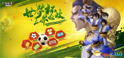 大话2足球狂欢季活动开启 黄健翔邀你为赛事助威