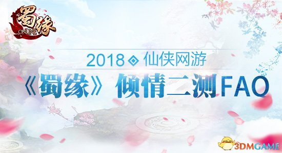 2018仙侠网游《蜀缘》倾情二测FAQ