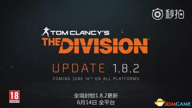 《全境封锁》1.82更新 完成挑战获盾章得专属奖励