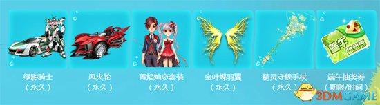 "《QQ飞车》端午节好礼送不停 放""粽""狂欢等你来!"
