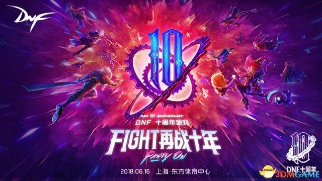 <b>DNF十周年派对,Fight热爱重燃再续</b>