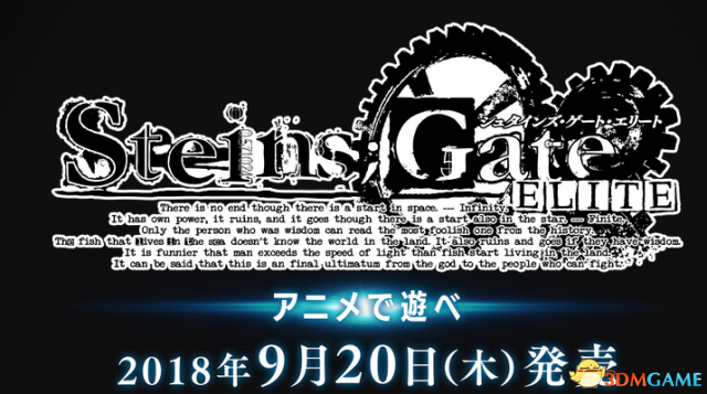 用动画游戏!《命运石之门:精英》确定9.20日发售