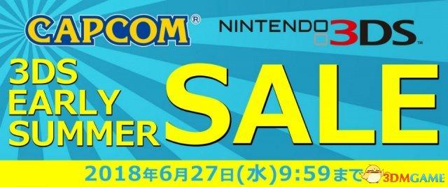 <b>入手良机 卡普空《怪物猎人》3DS系半价优惠开启</b>