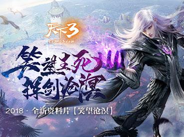 """《天下3》全新资料片""""笑望沧溟""""今日公测!"""