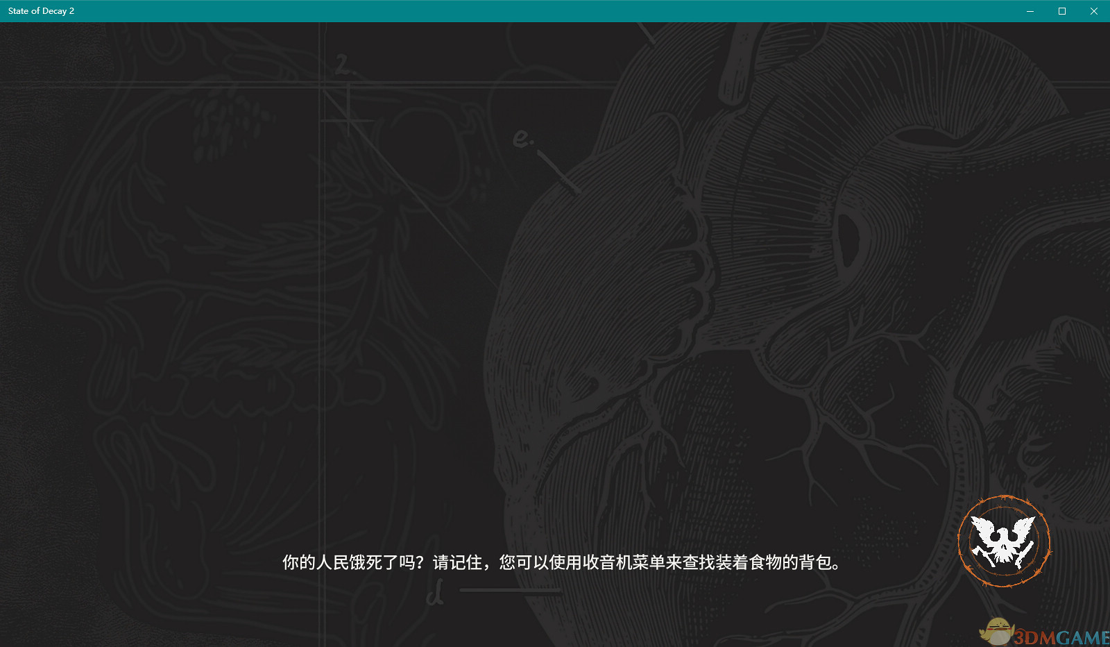 腐烂国度2 v1.00b十一项修改器[MrAntiFun]