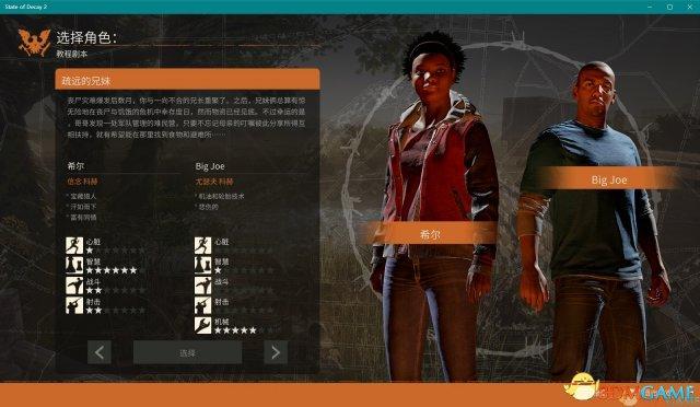 3DM汉化组制作 《腐烂国度2》完整汉化下载发布