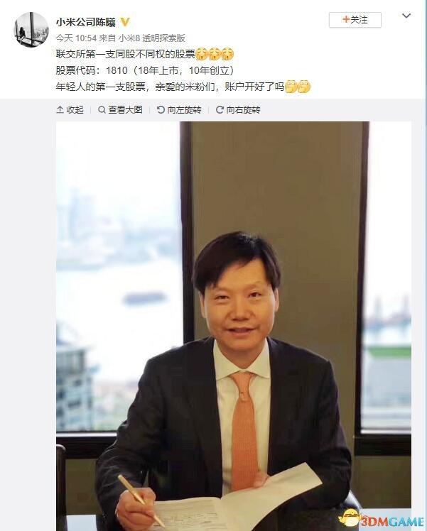 小米手机股票代码_股票代码8开头的股票_小米股票代码