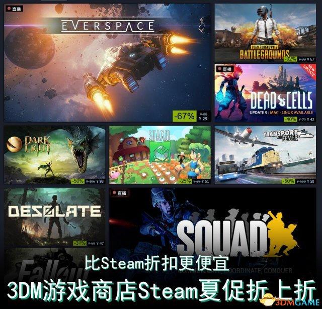 steam2018夏日特卖,3dm游戏商店促销折上折