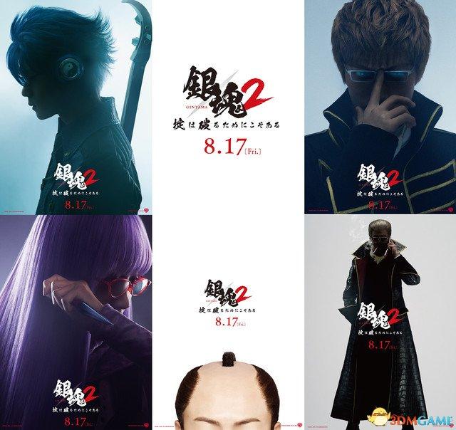 命名确定 《银魂2》真人电影最新角色&新剧照公开