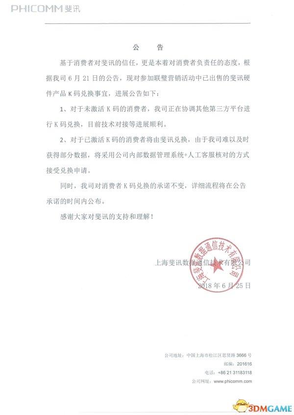 斐讯官方发布公告:对消费者K码兑换的承诺不变