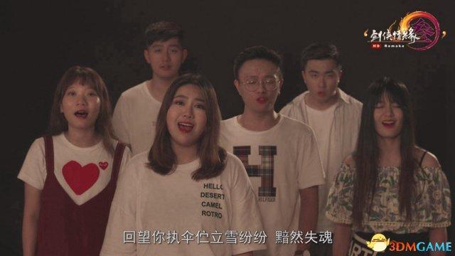 共青团点赞 有爱社团演绎剑网3毕业MV