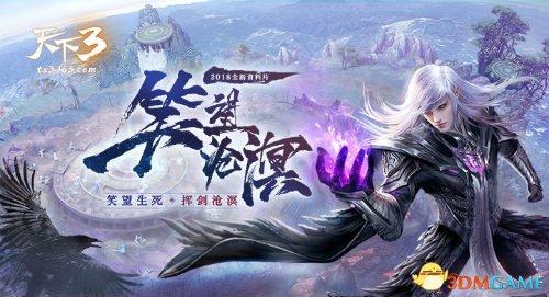 """《天下3》2019资料片""""笑望沧溟""""挖宝系统全面迭代"""