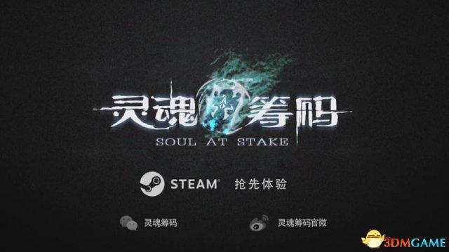 《灵魂筹码》Steam抢先体验开启 国产僵尸逃生