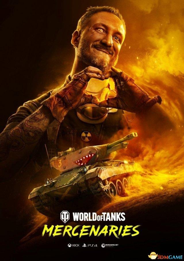 主机玩家专享PS4/Xbox1 《坦克世界:雇佣军》 上线