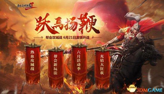 <b>热血新争斗 《剑网2》攻城战玩法全新升级 全新背景</b>