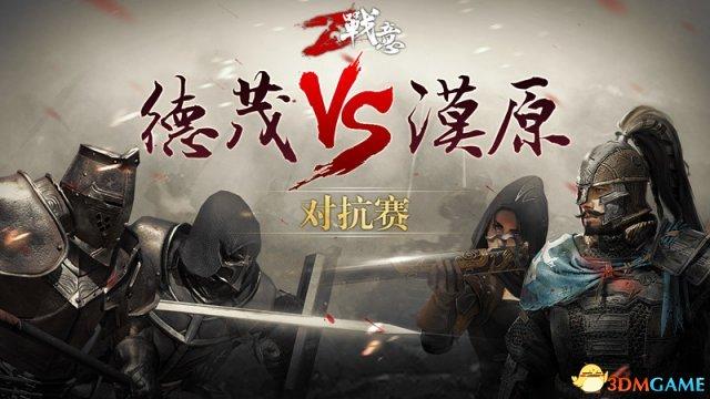 激战铁与血 《战意》东西对抗赛即将开启!