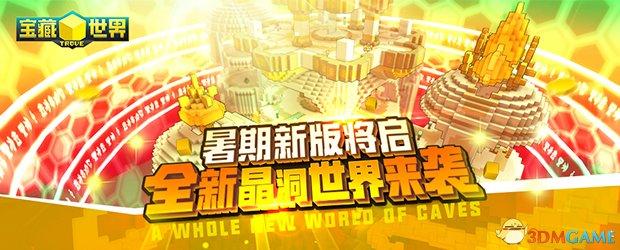 《宝藏世界》暑期新版将启 全新晶洞世界来袭