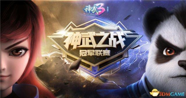 幽冥地府新法术动画  《神武3》 神武之战即将开启