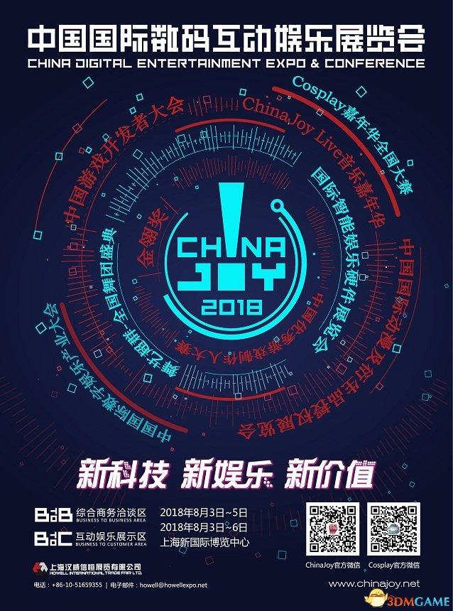 2019年第十六届ChinaJoy新闻发布会召开在即!