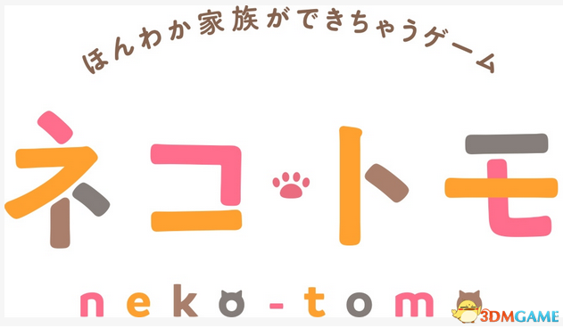 激萌治愈 逗猫新游Switch/3DS《NEKO-TOMO》公开