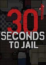 30秒入狱 英文免安装版