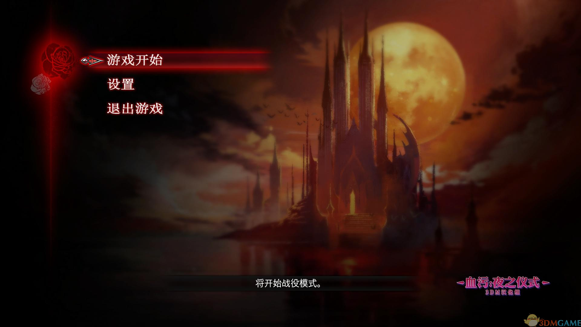 血污:夜之仪式 试玩版 3DM汉化组汉化补丁v2.3